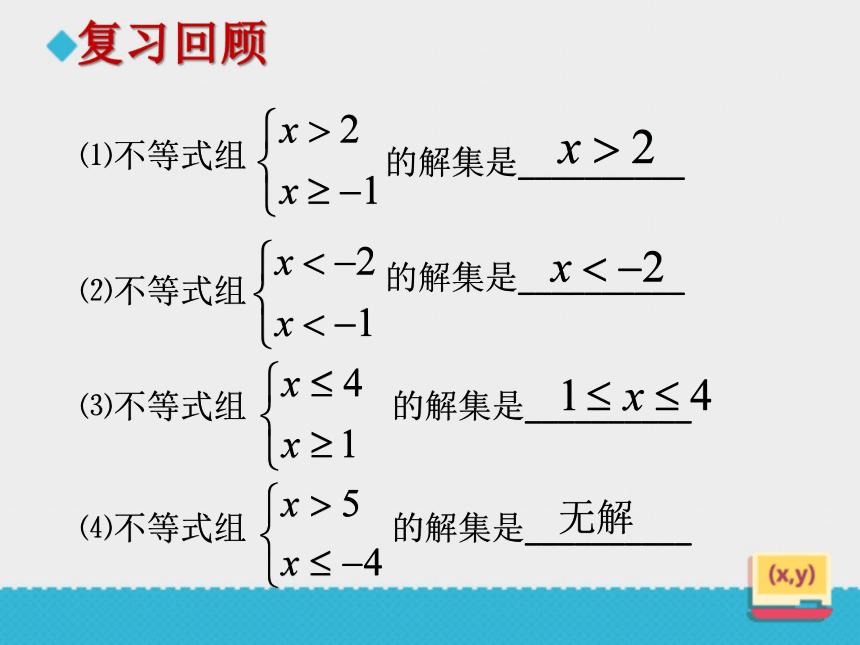 2020-2021学年北师大版八年级下册2.6.2 一元一次不等式组 课件(共19张ppt)