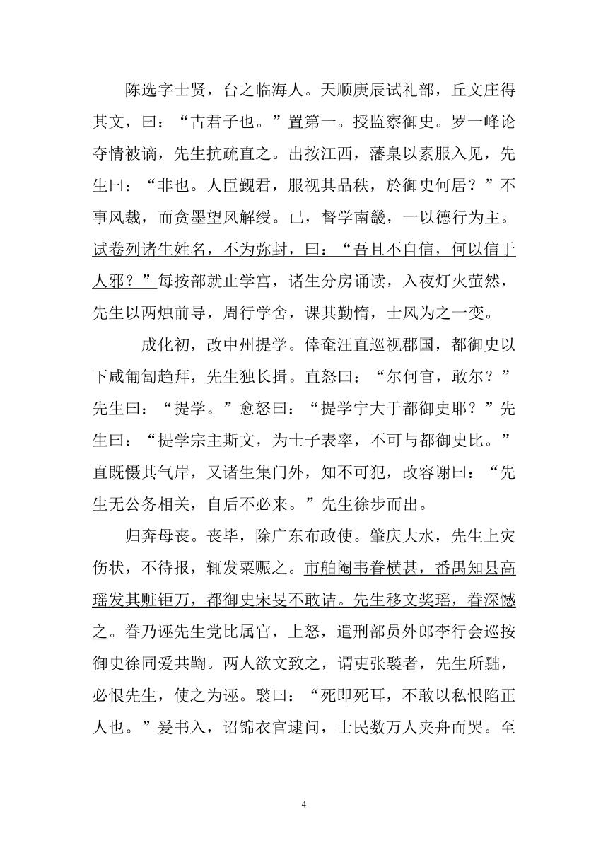2022届高考语文一轮文言文专题复习:陈选专题练(含答案)
