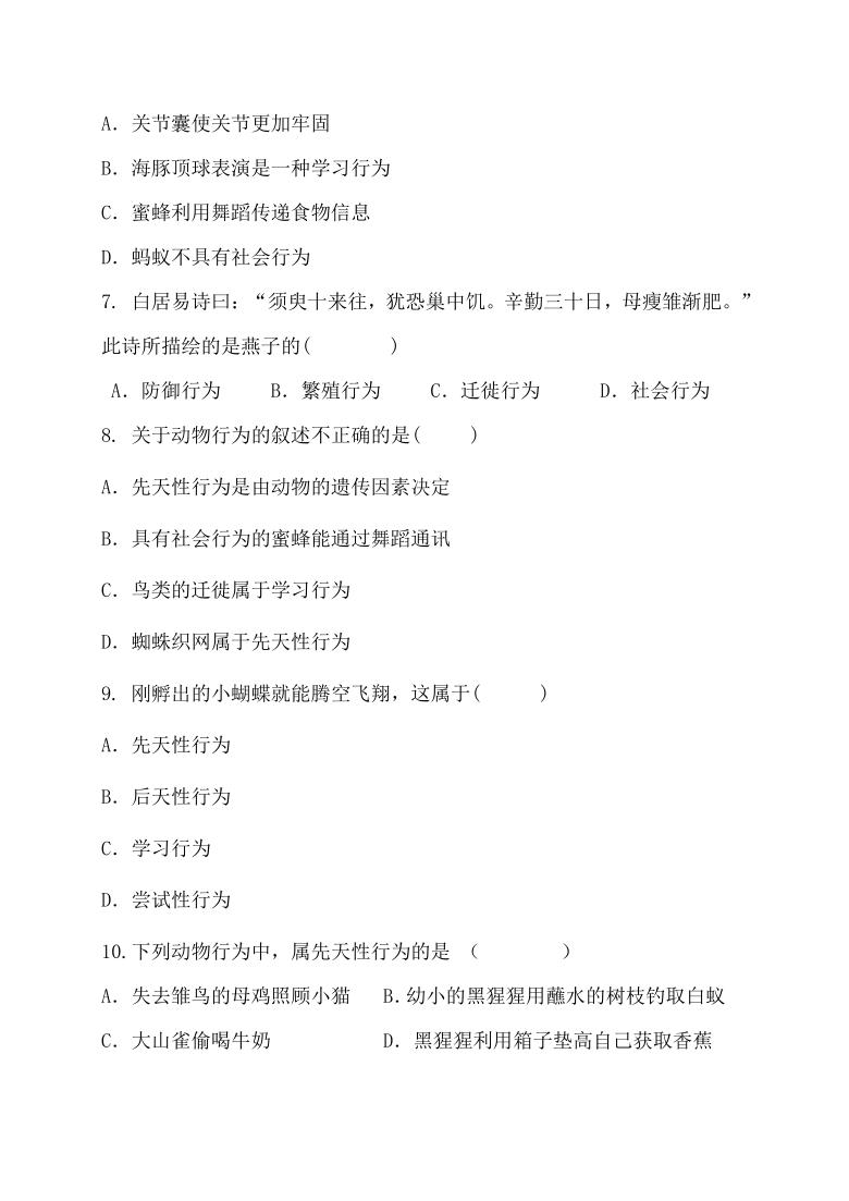 广西南丹县八圩瑶族乡初级中学2020-2021学年第一学期八年级生物第一次月考试题(word版,含答案)