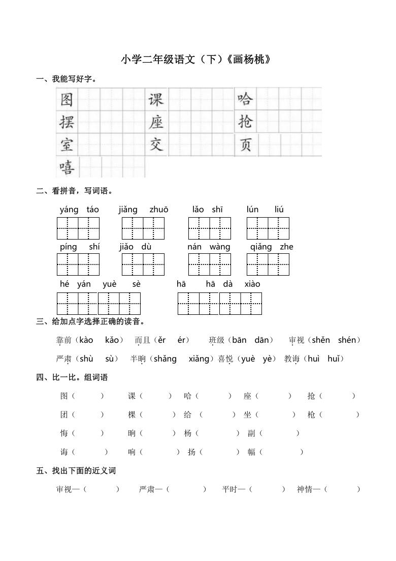 13《画杨桃》同步练习(Word版,含答案)