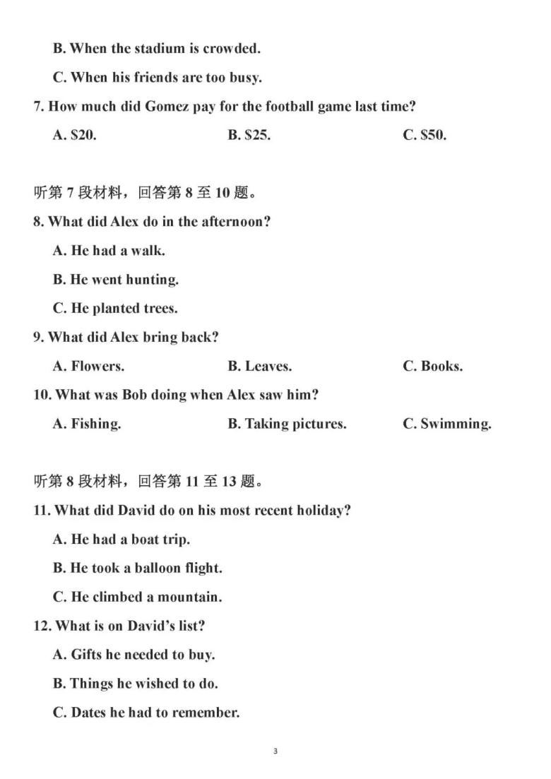 2021年全国新高考I卷英语真题试卷(扫描版,含答案,无听力音频及材料)
