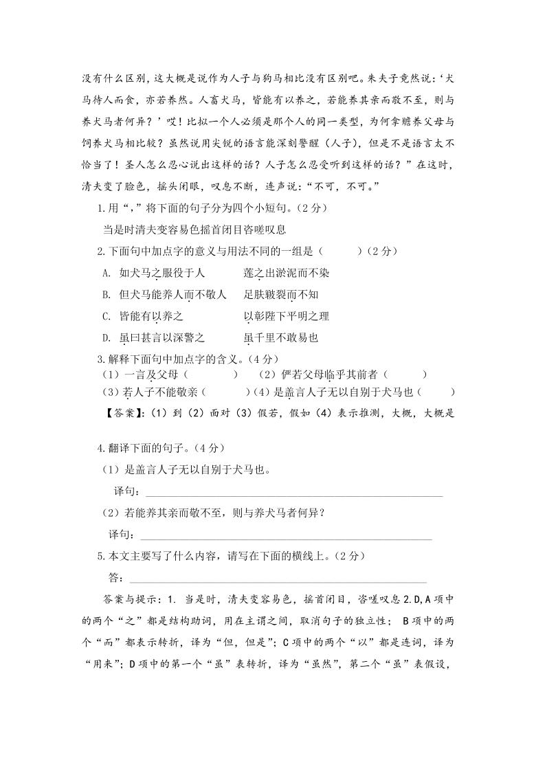 (新高考)2021届高考语文冲刺高分训练:课外文言文阅读主题6—人物传记 含答案