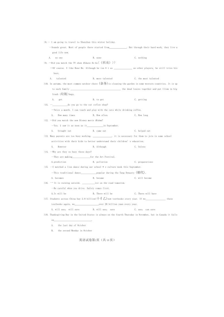 黑龙江省哈尔滨市香坊区2020-2021学年上学期教育质量综合评价学业发展水平监测八年级英语试题(无答案)