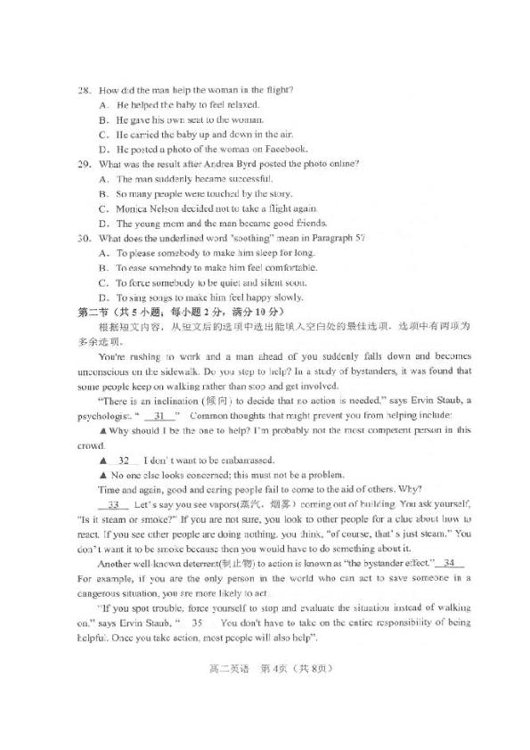 辽宁省沈阳市郊联体2019-2020学年高二上学期期末考试英语试题 PDF版含答案