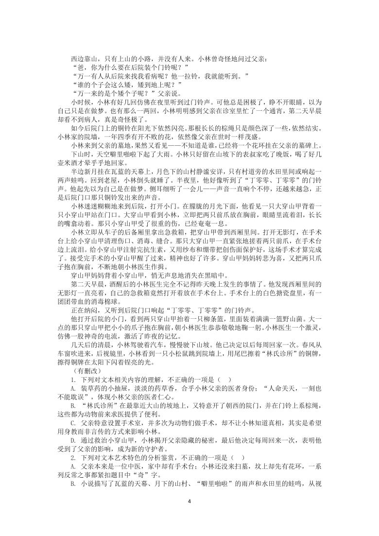 2022届高三语文课时作业本(第29练)含解析