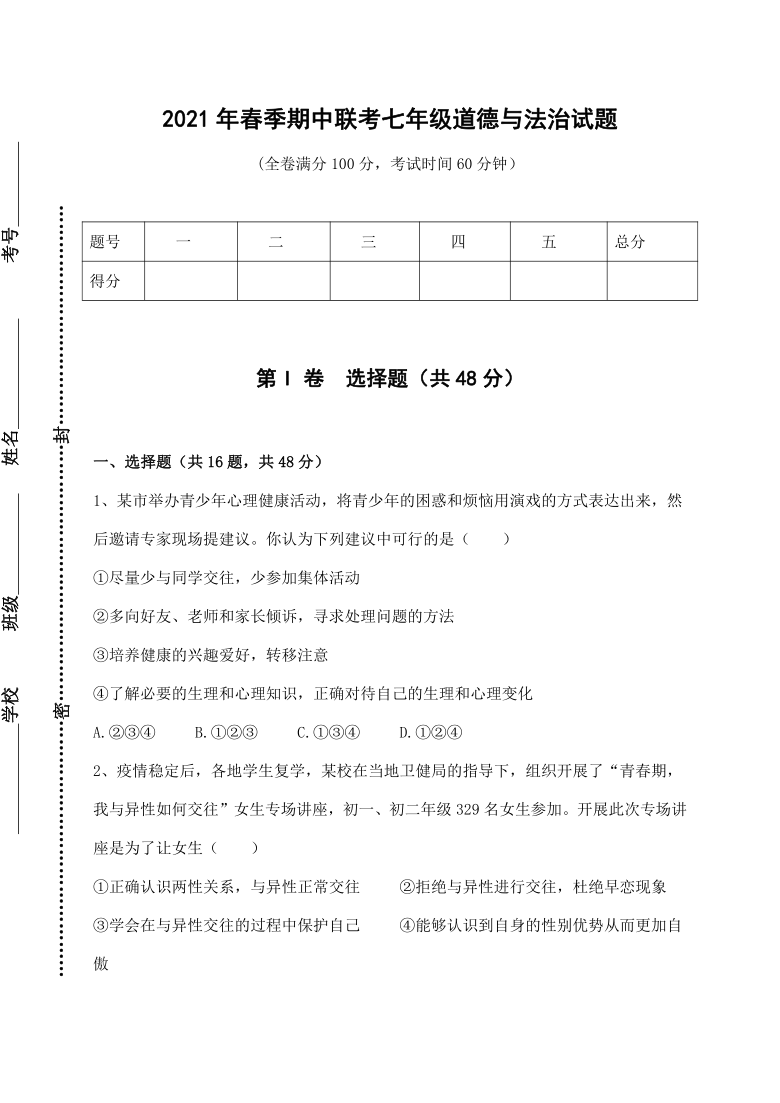 四川省广元市苍溪县2020-2021学年七年级下学期期中考试道德与法治试题(Word版,含答案)
