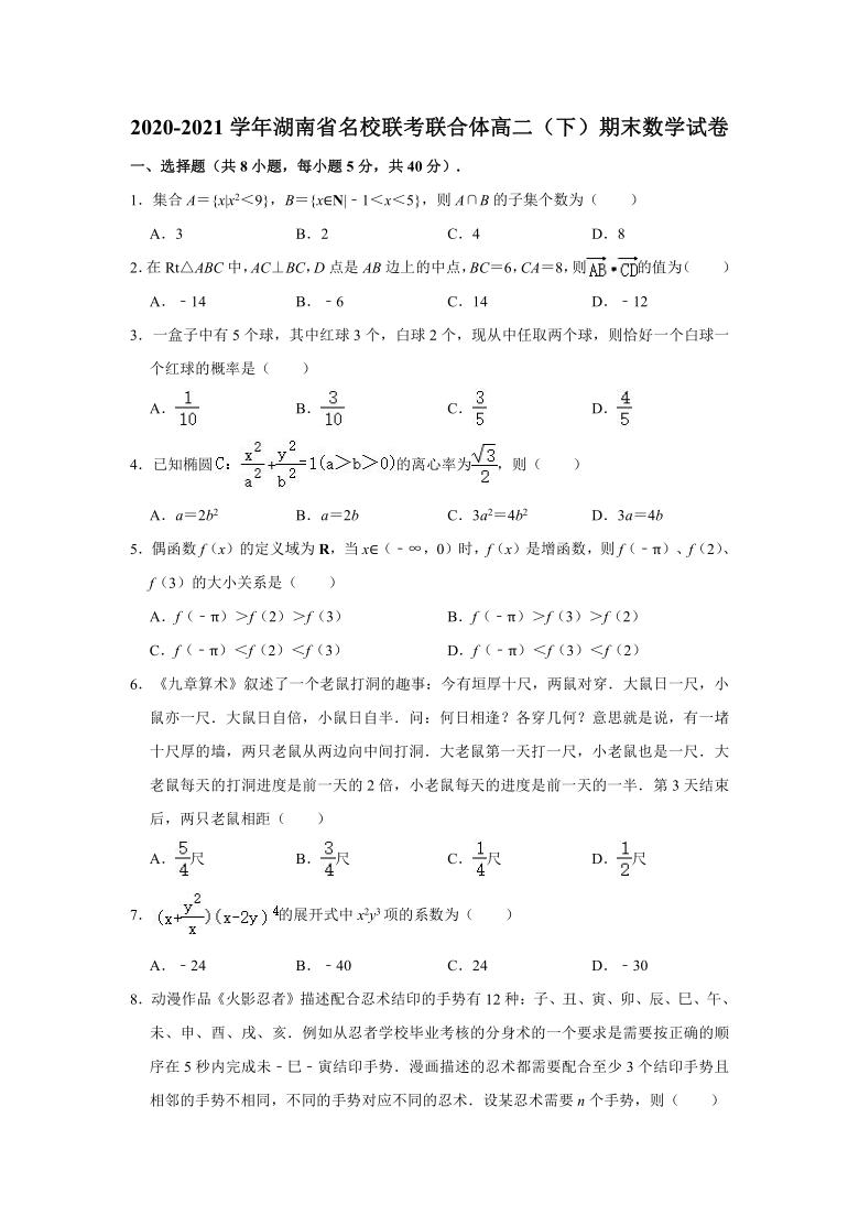2020-2021学年湖南省名校联考联合体高二(下)期末数学试卷(word解析版)