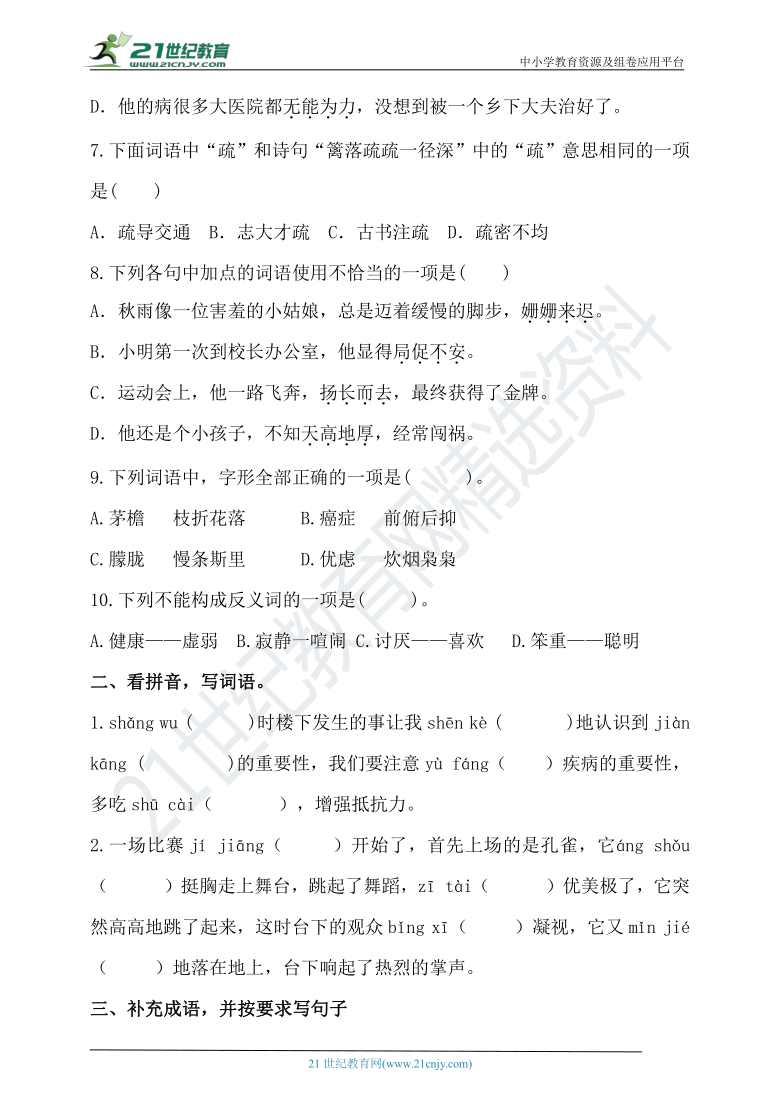 【名师推荐】部编版小学语文四年级下册期中字词专项测试卷(含答案)