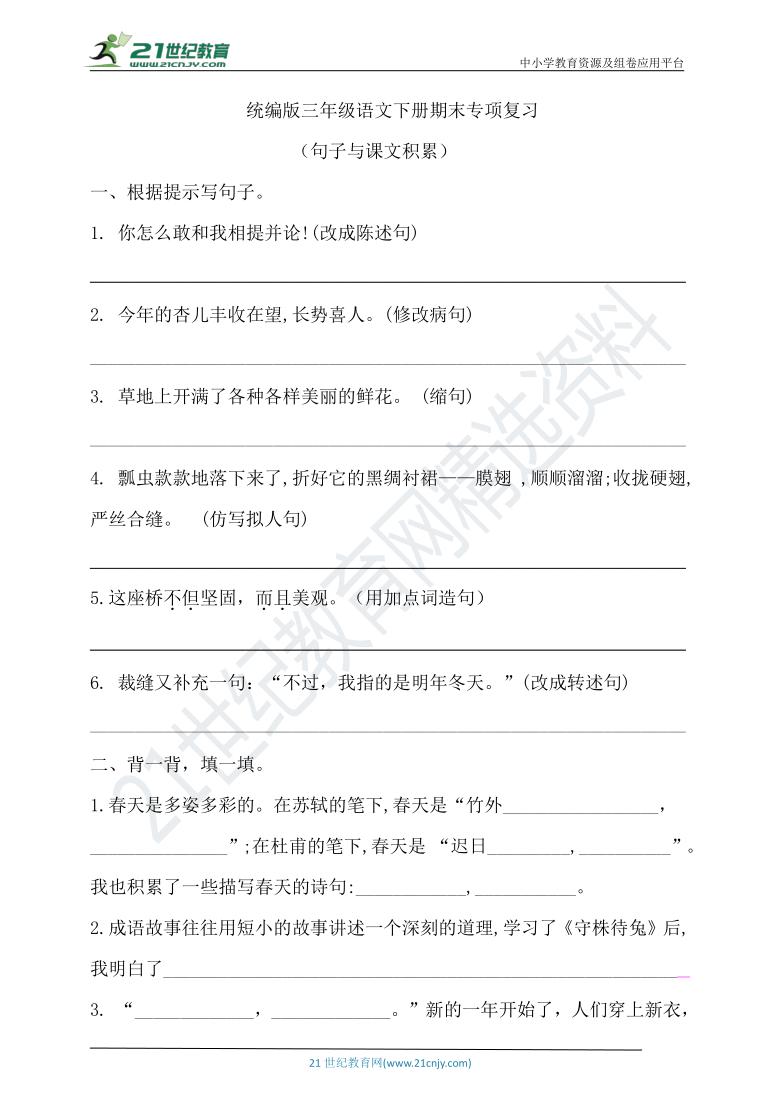 统编版语文三年级下册期末专项复习(句子与课文积累)(含答案)