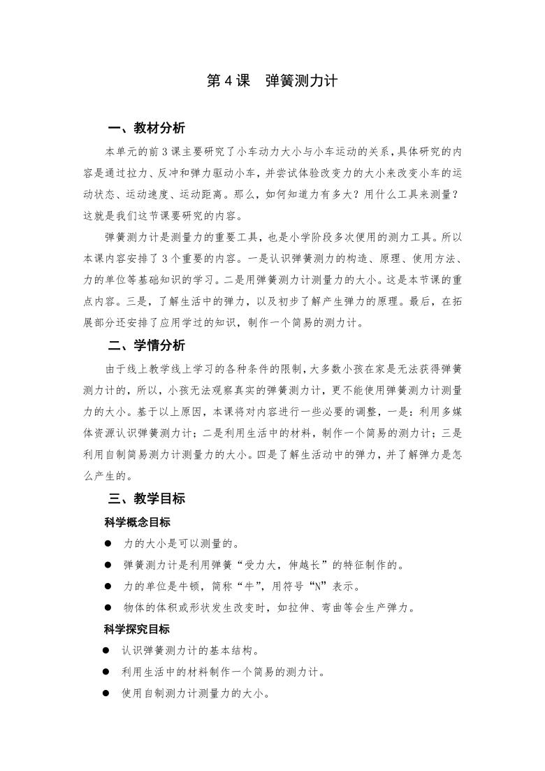 教科版(2017秋)四年级上册3.4 弹簧测力计 教案