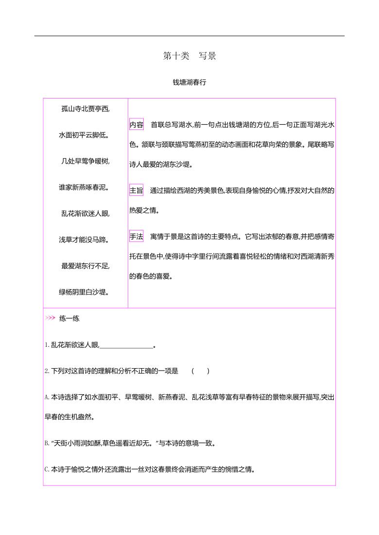 初中语文42篇必背古诗词梳理-第十类 写景—2021届中考语文专项复习(1)