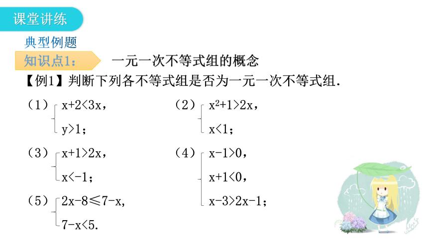 2020—2021学年八年级数学北师大版下册同步课件 第2章6  一元一次不等式组 第1课时(27张PPT)