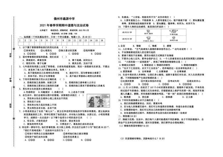 海南省海南鑫源高级中学2020-2021学年七年级下学期期中考试道德与法治试题(Word版,含答案)