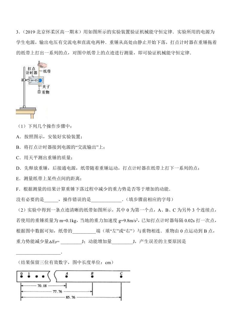 实验专题机械能守恒定律-2020-2021学年高一下学期物理人教版(2019)期末练习word版含答案