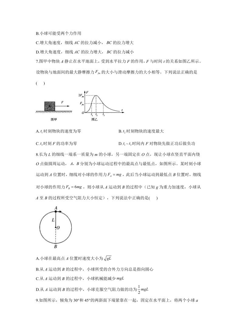 2020-2021学年高中物理人教版(2019)必修第二册 综合测试卷 Word版含解析