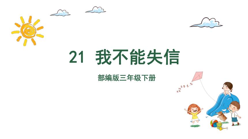 21 我不能失信  课件 (1课时) (共21张 )