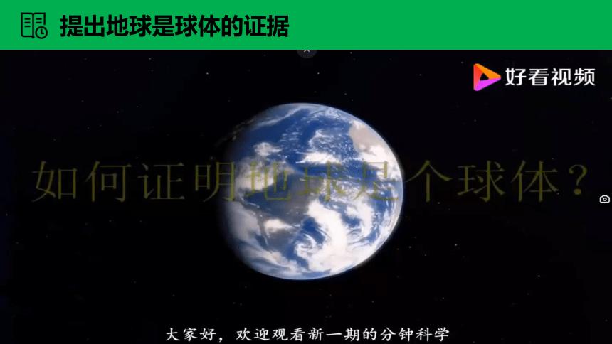 2021中考地理专题复习01地球与地球仪 课件(考情分析+考点梳理+知识训练)(33张PPT+1个内嵌视频素材)