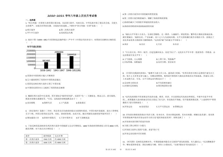 2020-2021学年八年级上历史月考试卷(含解析答案)