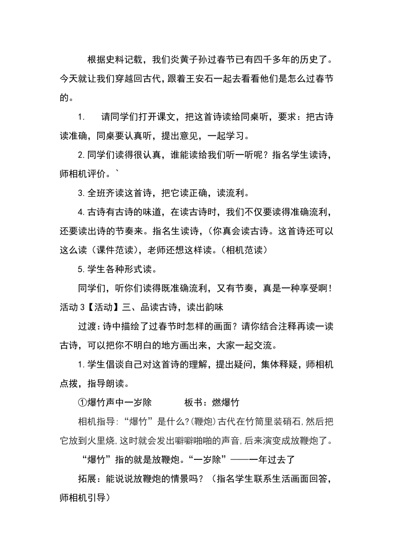 三年级下册语文 第三单元 古诗三首 元日  教案