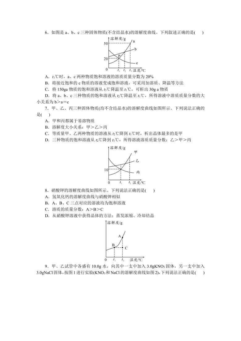 2021年中考化学总复习第九单元 溶液 检测(word版有答案)