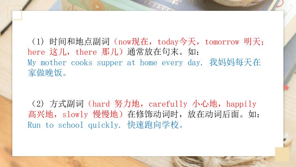 小升初专项练习——形容词、副词(共24张PPT)