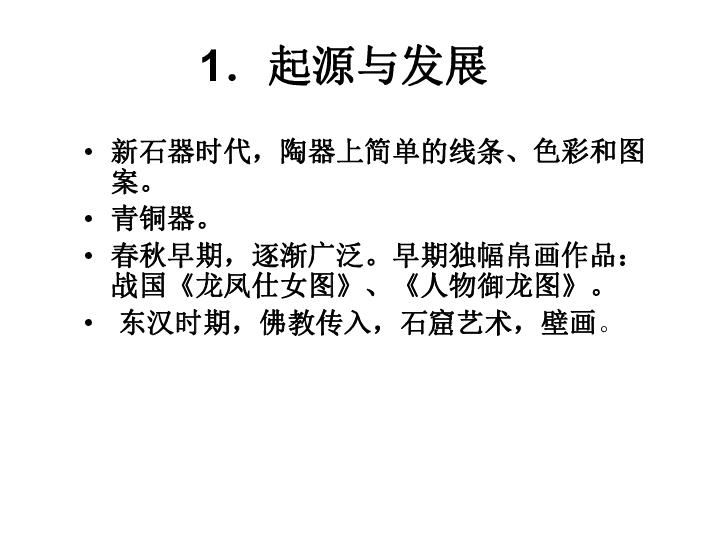 中国古代绘画基本概况