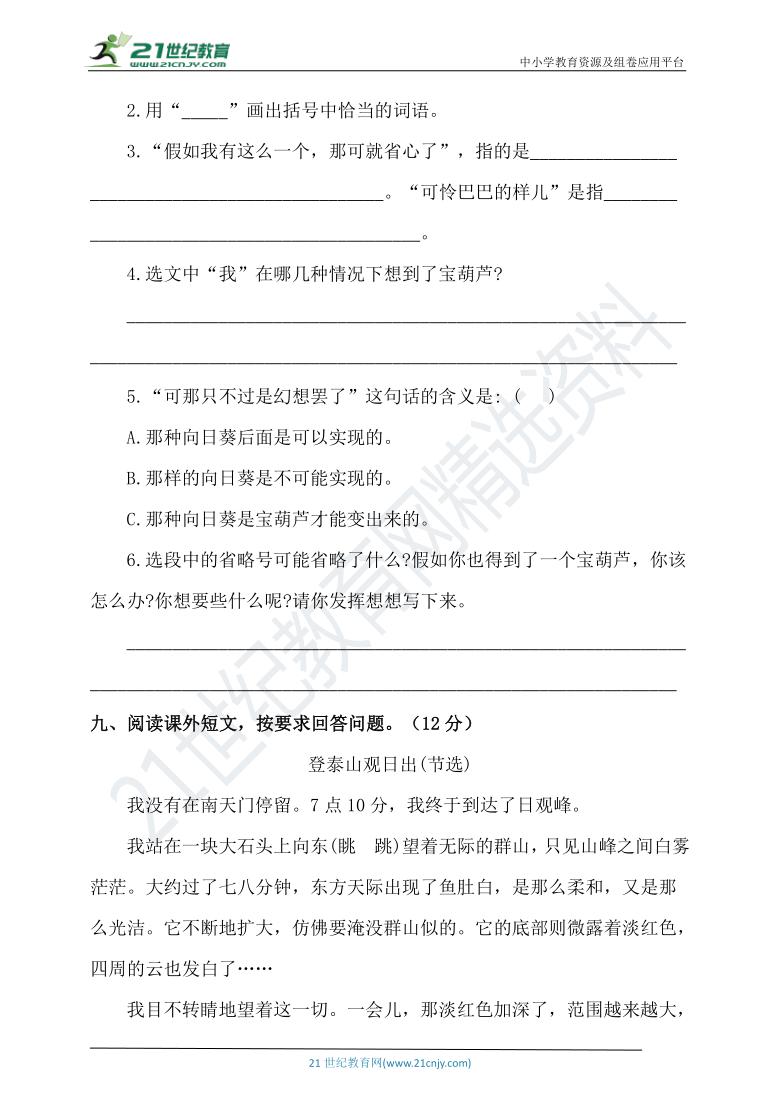 部编版小学语文四年级下册期末测试卷(六)(含答案)