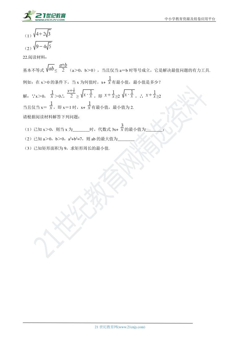 初中数学浙教版八年级下学期期中复习专题1 二次根式的认识(含解析)