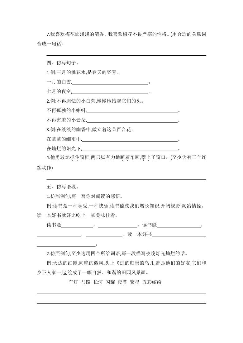 部编版四年级下册语文试题—句子专项测试卷(含答案)
