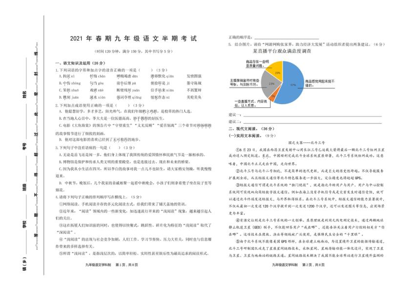 四川省宜宾市叙州区龙文学校2020-2021学年第二学期九年级语文期中试题(图片版,无答案)