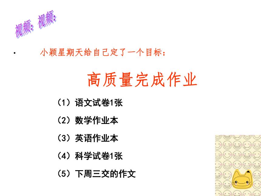 通用版 小学生主题班会 ——做自己的时间达人  课件( 16张PPT)