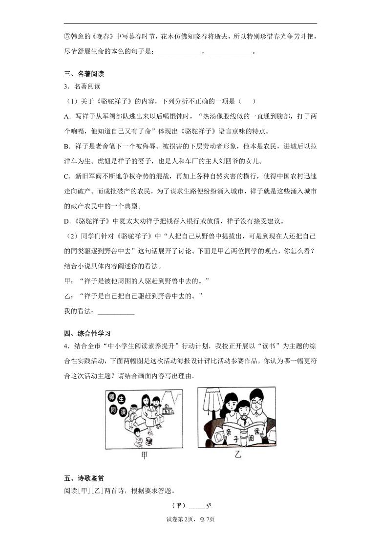 江苏省苏州市高新区2020-2021学年七年级下学期期中语文试题(解析版)