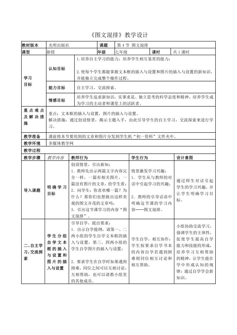 光明日报版七年级全册信息技术 4.4图文混排 教案