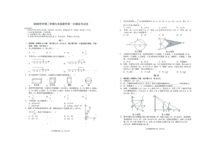 2021年浙江省瑞安市西部六校联盟九年级第一次模拟考试数学试题(图片版,无答案)
