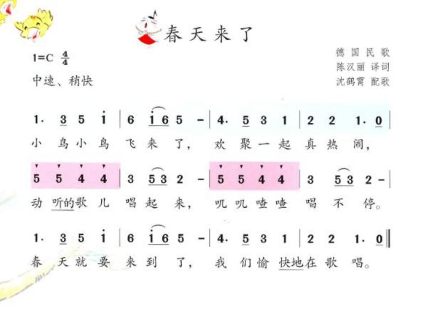 苏少版 三年级音乐下册第一单元 春天的歌 春天来了 课件(10张)