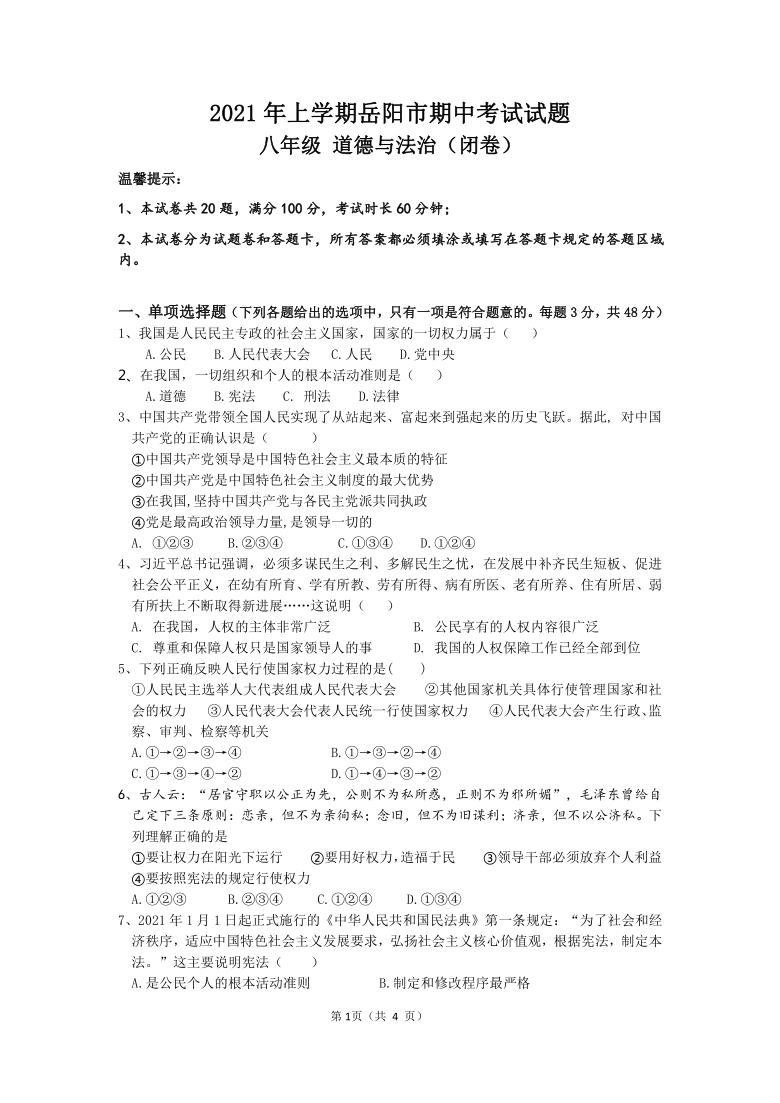 湖南省岳阳市2020-2021学年八年级下学期期中考试道德与法治试题(word版 含答案)