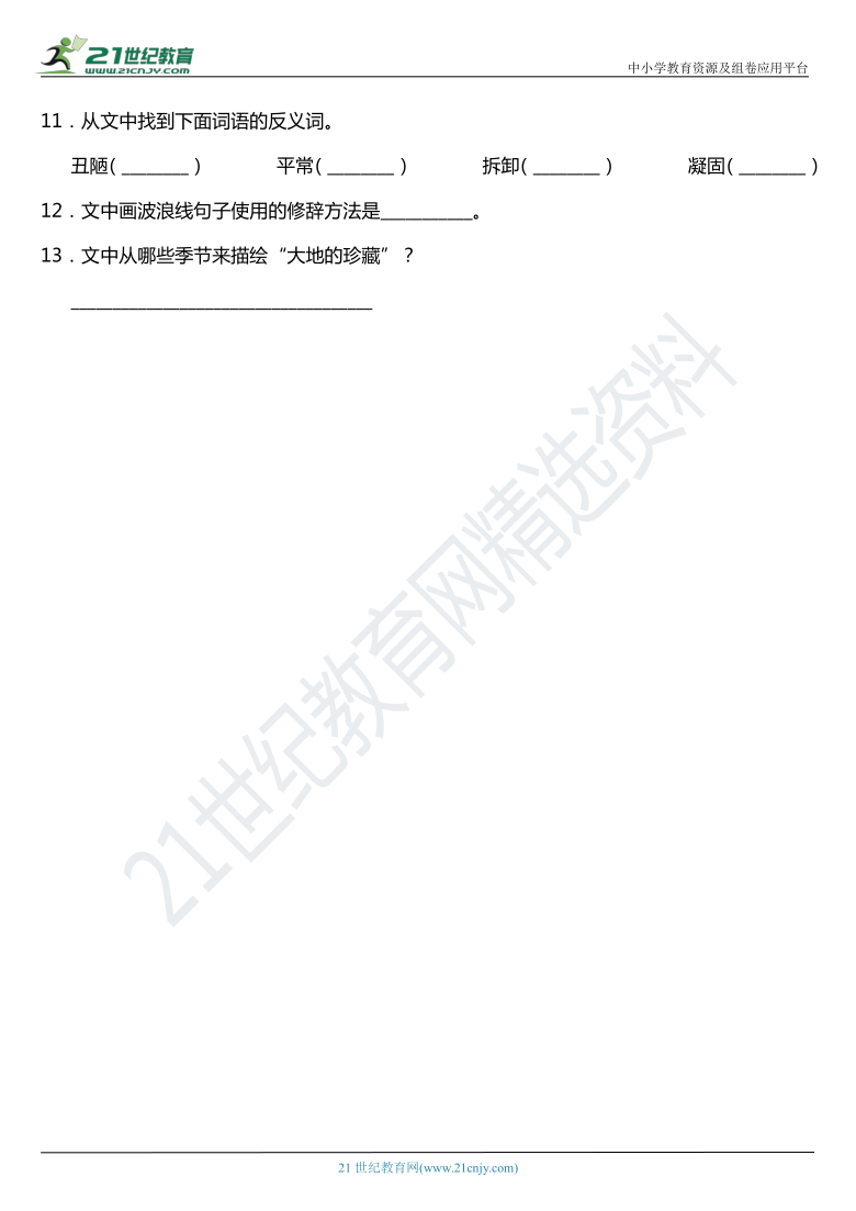 2021年统编版三年级下册第22课《我们的奇妙世界》同步训练题(含答案)