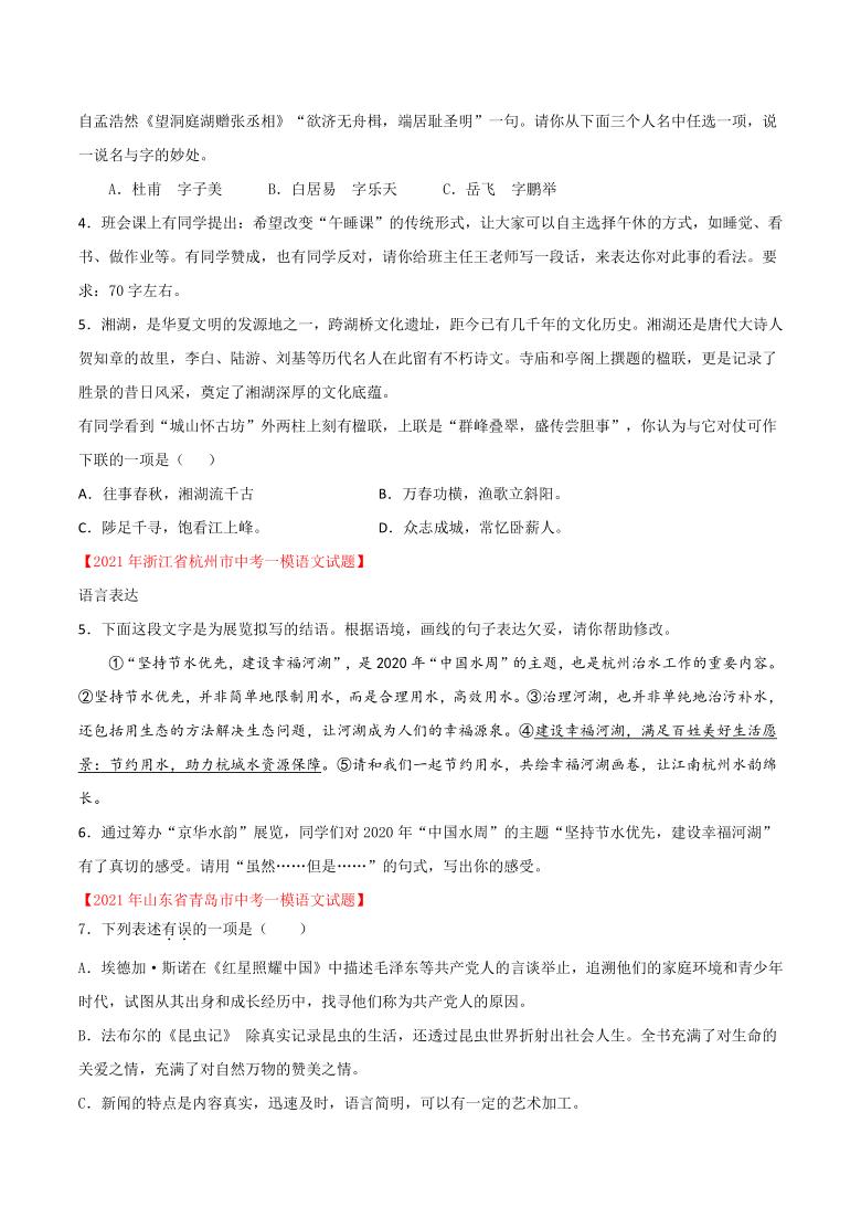 2021年浙江省中考语文一模试题分类汇编:文学文化常识综合性运用(解析版)