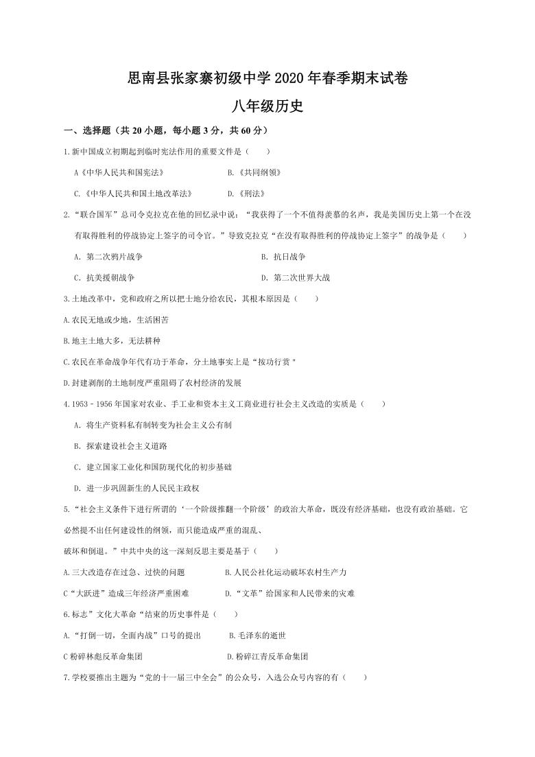 贵州省思南县思南县张家寨初级中学2019-2020学年第二学期八年级历史期末考试试题(word版,含答案)