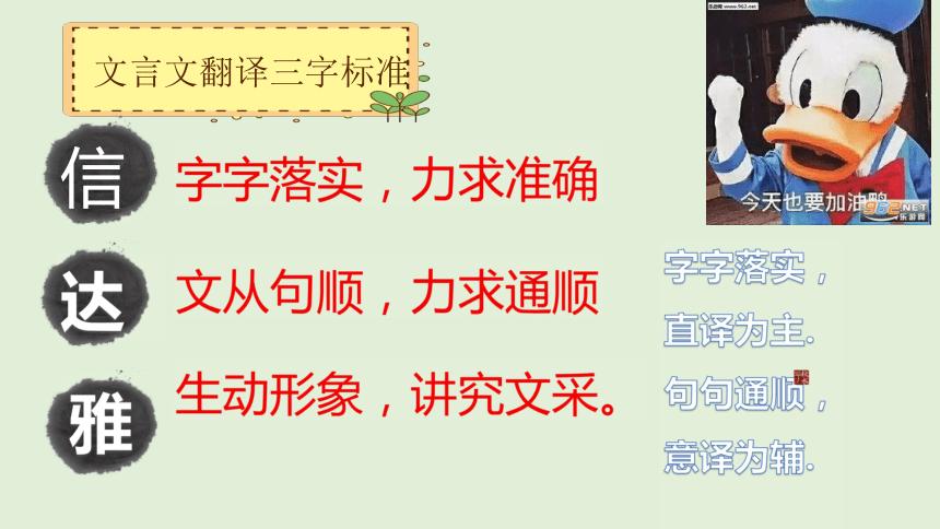 【备考2021】初中语文中考文言文阅读---翻译技巧 课件(29张PPT)