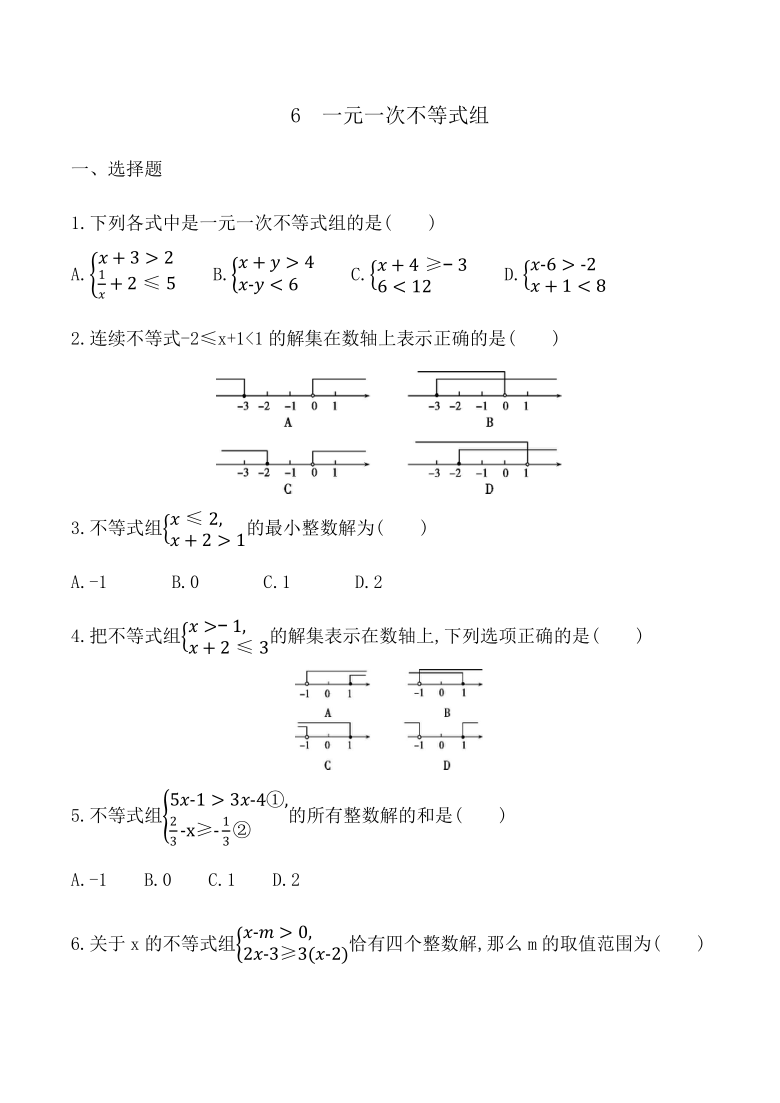 2020-2021学年八年级数学下册北师大版第二章第6节《一元一次不等式组》同步练习(word版含答案)