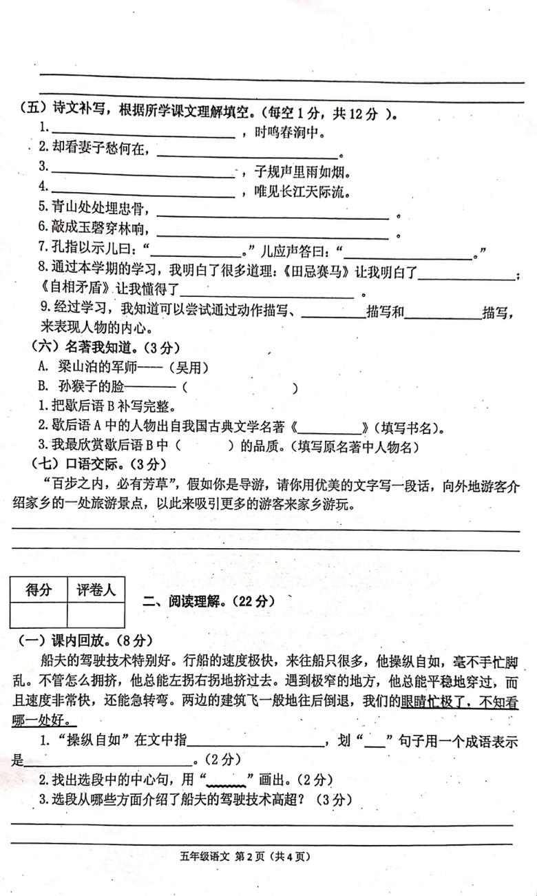 陕西省宝鸡市陈仓区2020-2021学年第二学期五年级语文期末试题(扫描版,无答案)