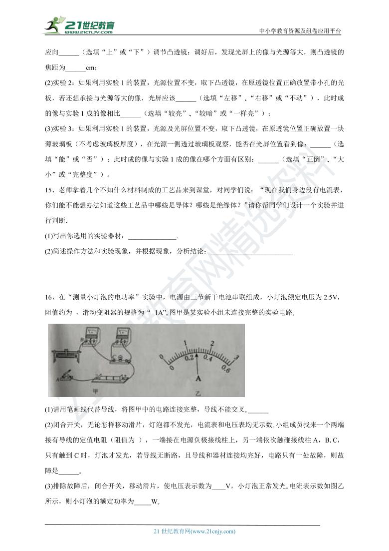 人教版初中物理中考模拟试卷(含答案)