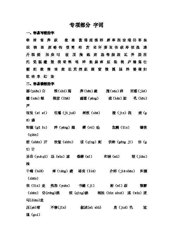 三年级下册语文【教材梳理】专项部分-字词-冀教版