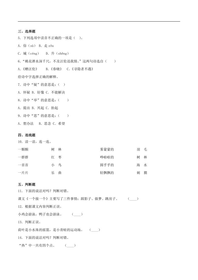 部编版一年级语文下册期中检测卷一(含答案)