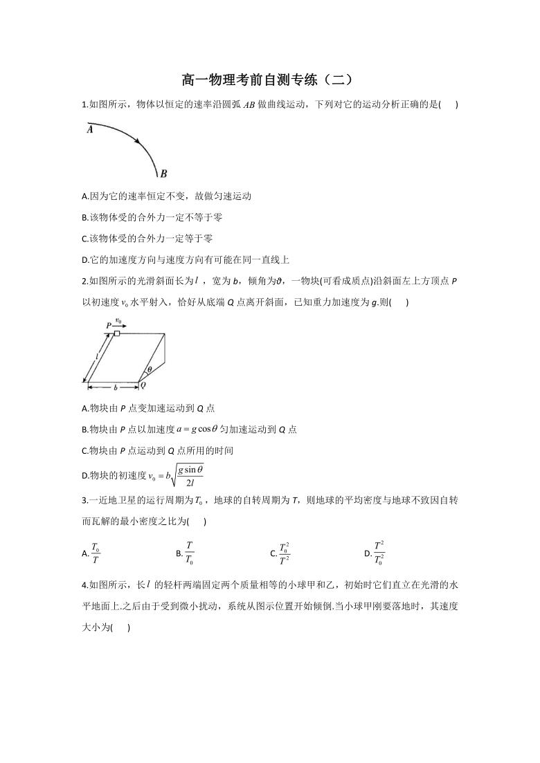 高中物理人教新版 必修2 全册综合自测专练 (二) Word版含解析