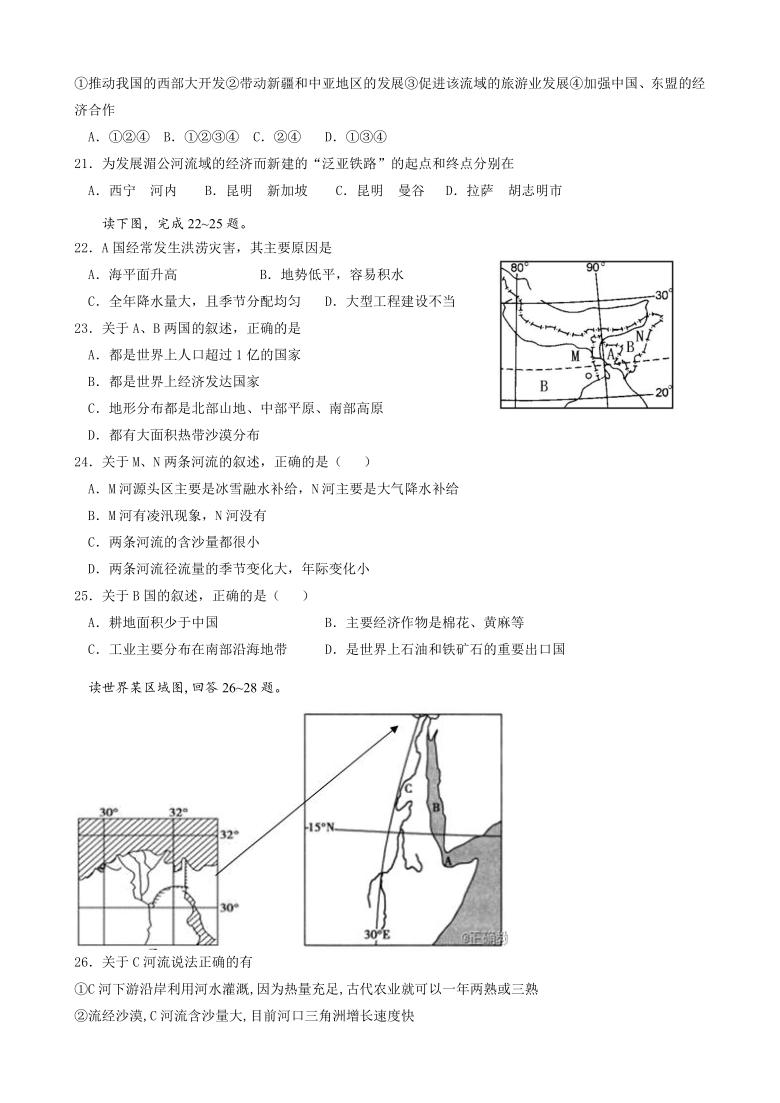 重庆市江津区高中2020-2021学年高二下学期期中考试地理试题 Word版含答案
