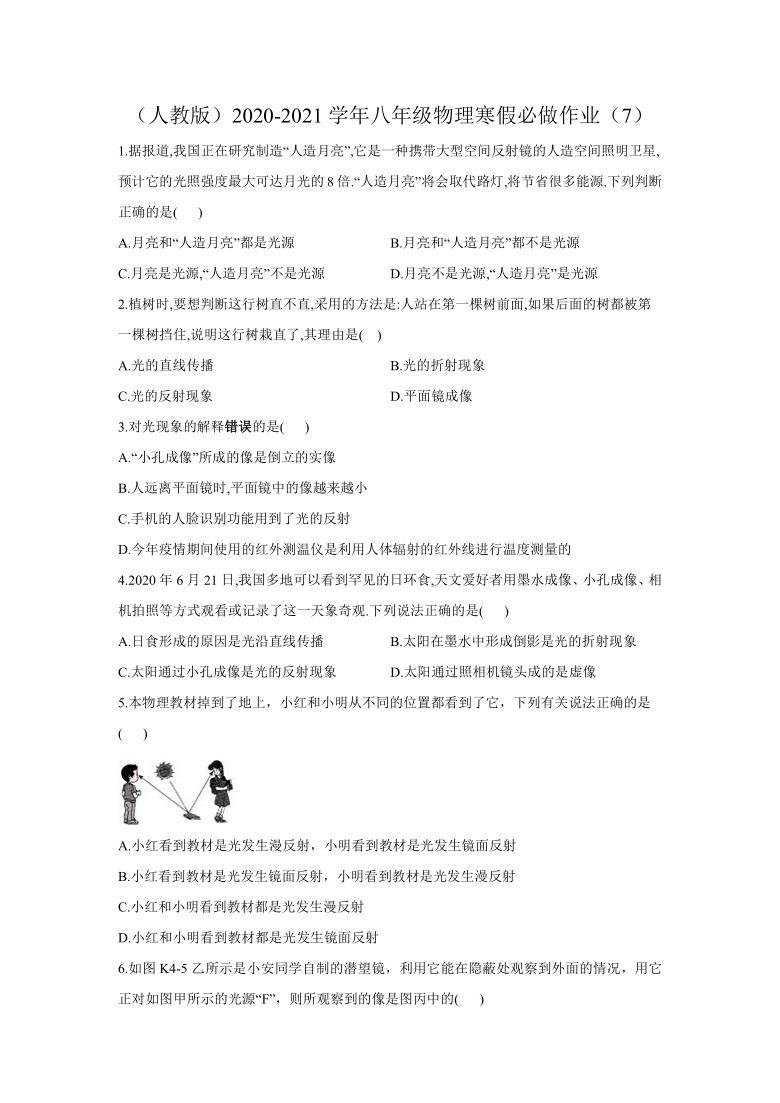 (人教版)2020-2021学年八年级物理寒假必做作业(7)(Word版含答案)