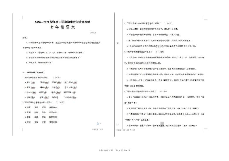2021年山东临沂蒙阴下期中语文试题(图片版含答案)