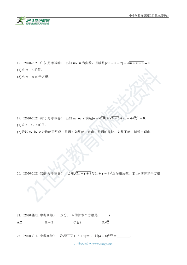 6.1.1 算术平方根  同步练习(含答案)